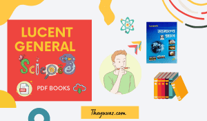 Lucent General Science PDF in Hindi